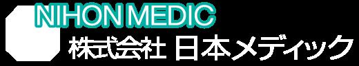 NIHON MEDIC 株式会社 日本メディック